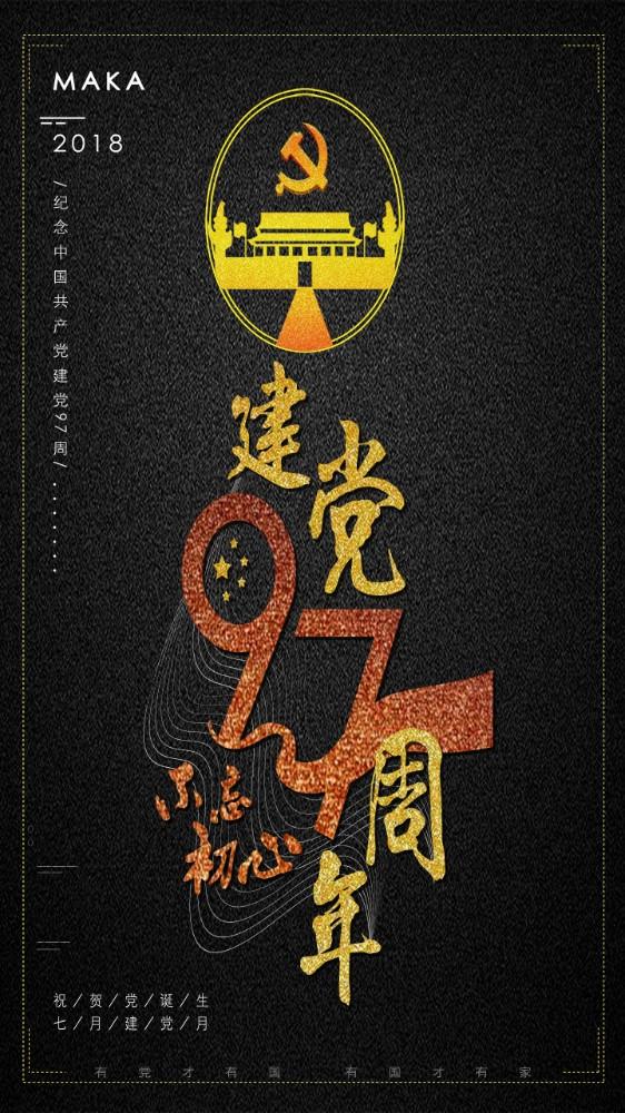 建党节建党97周年黑金风简约节日宣传