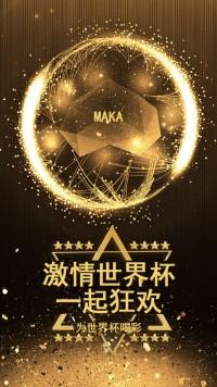 激情狂欢世界杯手机海报
