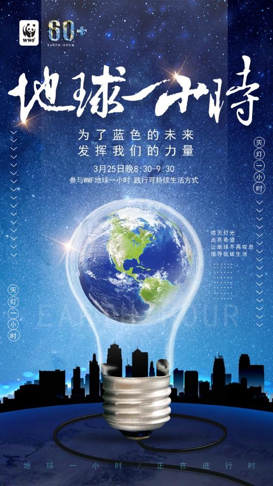 简约创意地球熄灯一小时绿色环保公益海报