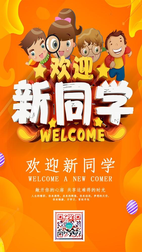 开学新学期欢迎新同学海报设计