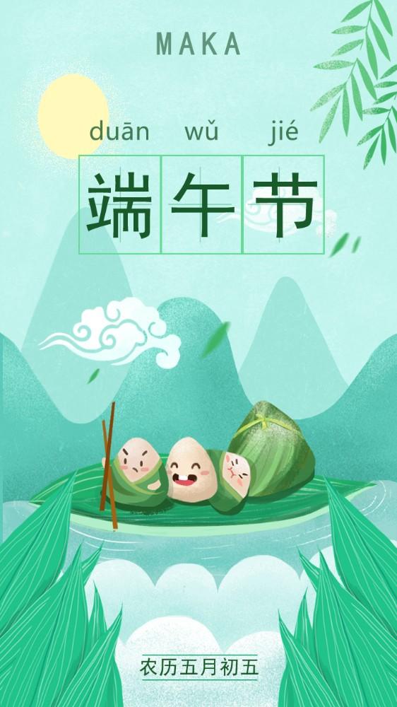端午节看粽子划龙舟