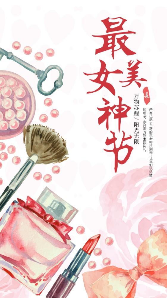 水彩三八妇女节海报
