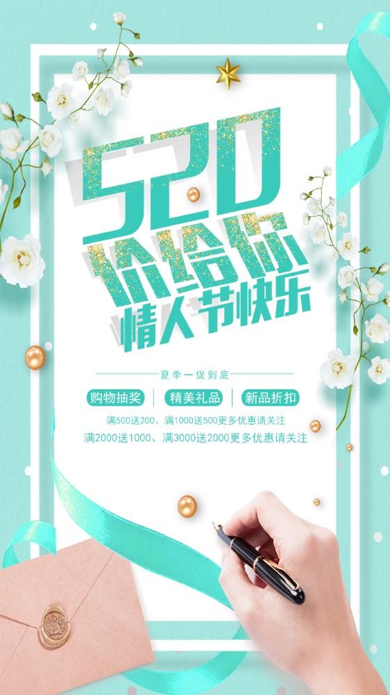 浪漫520情人节表白季夏季促销海报