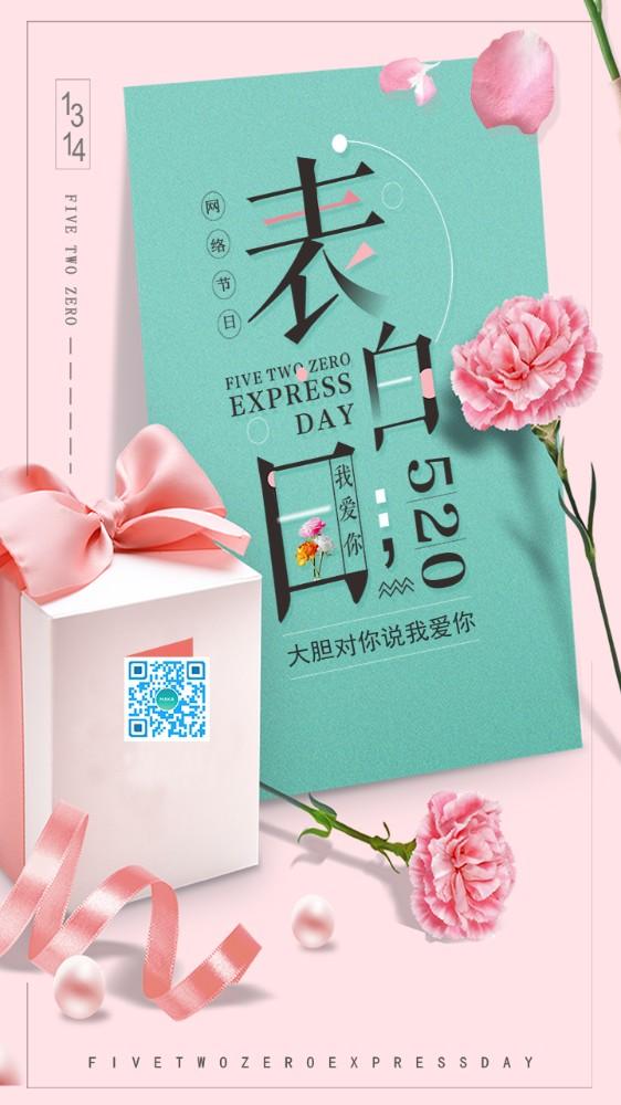清新浪漫520表白情人节海报