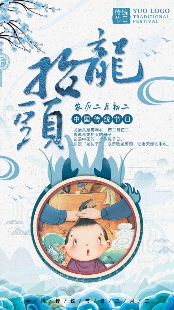 简约蓝色清新传统节日龙抬头节日海报