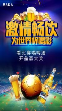 2018啤酒节激情畅饮观看世界杯竞猜海报