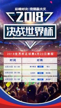 2018决战世界杯海报设计