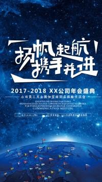 蓝色背景星空扬帆前行企业年会海报