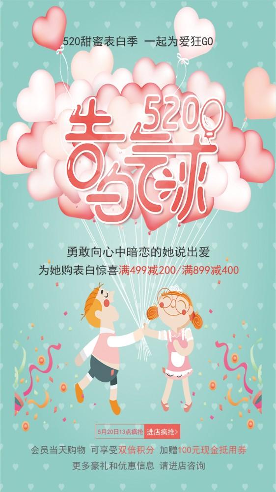520告白气球海报