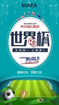 2018世界杯足球卡通海报