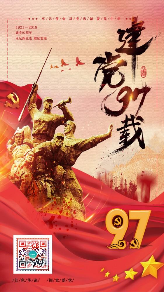 红色建党节建党97载宣传海报