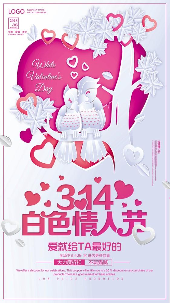 314白色情人节剪纸风格POP促销海报
