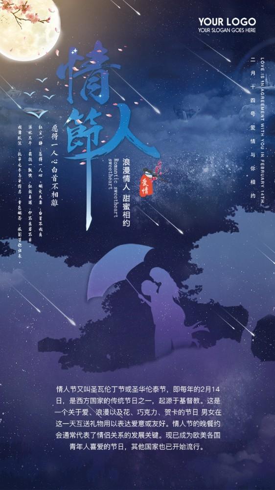 唯美浪漫2月14情人节海报