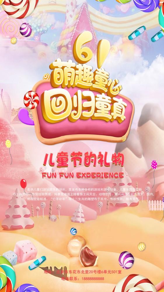 六一儿童节礼物海报