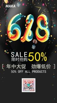 黑金五彩618促销海报设计