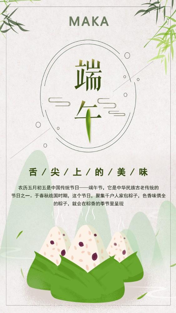 清新淡雅手绘端午节海报