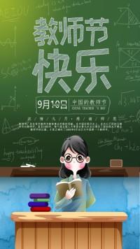 教师节节日快乐师恩难忘教育海报贺卡