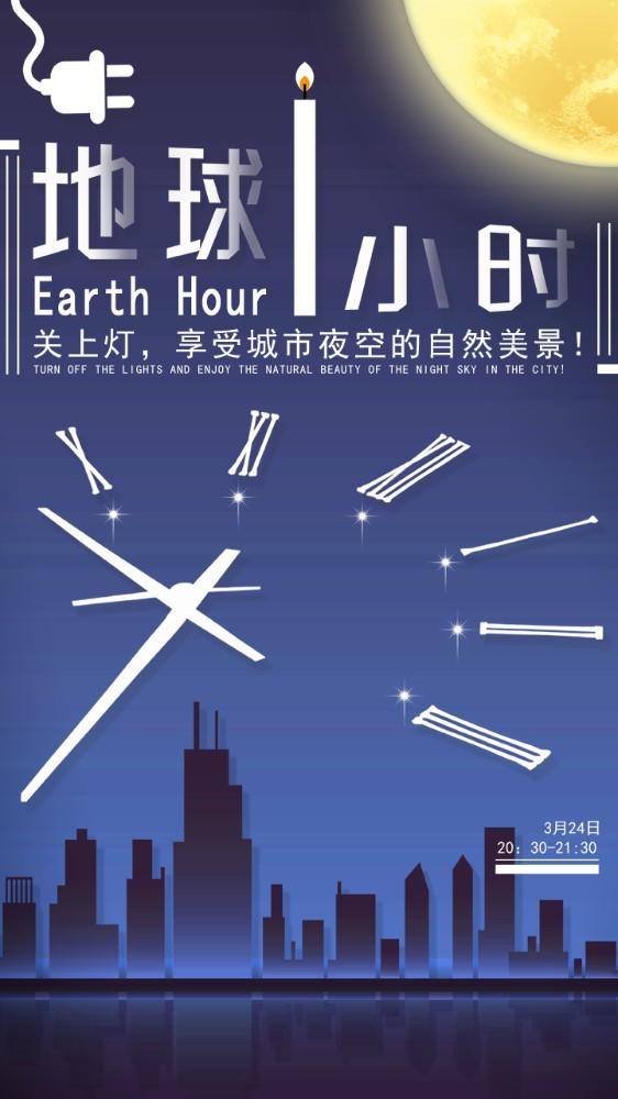 2018简约大气插画风地球一小时公益海报