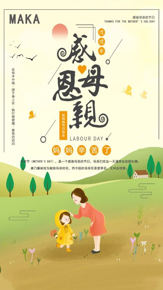 创意海报感恩母亲怀念母亲感恩回馈母亲节