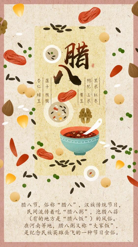 腊八节八宝粥清新复古中国风手绘插画海报
