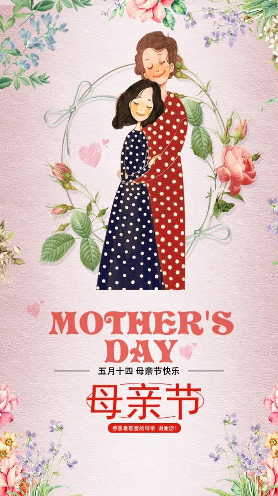 感恩母亲节爱心公益海报