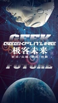 科技风极客未来人工智能创造性海报