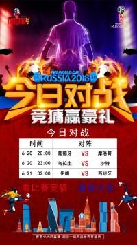 2018世界杯赛程表今日对战海报设计