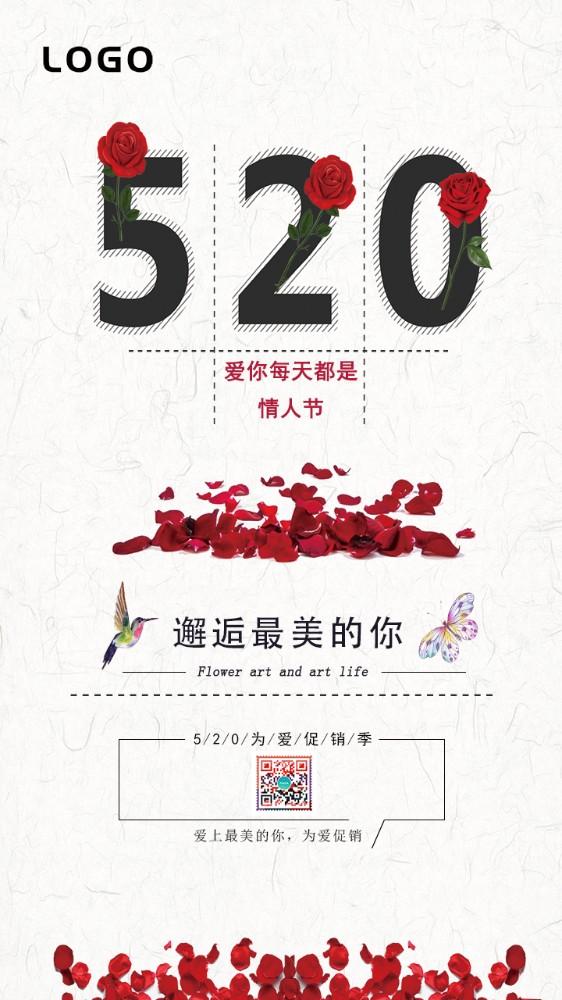 简约创意520促销海报
