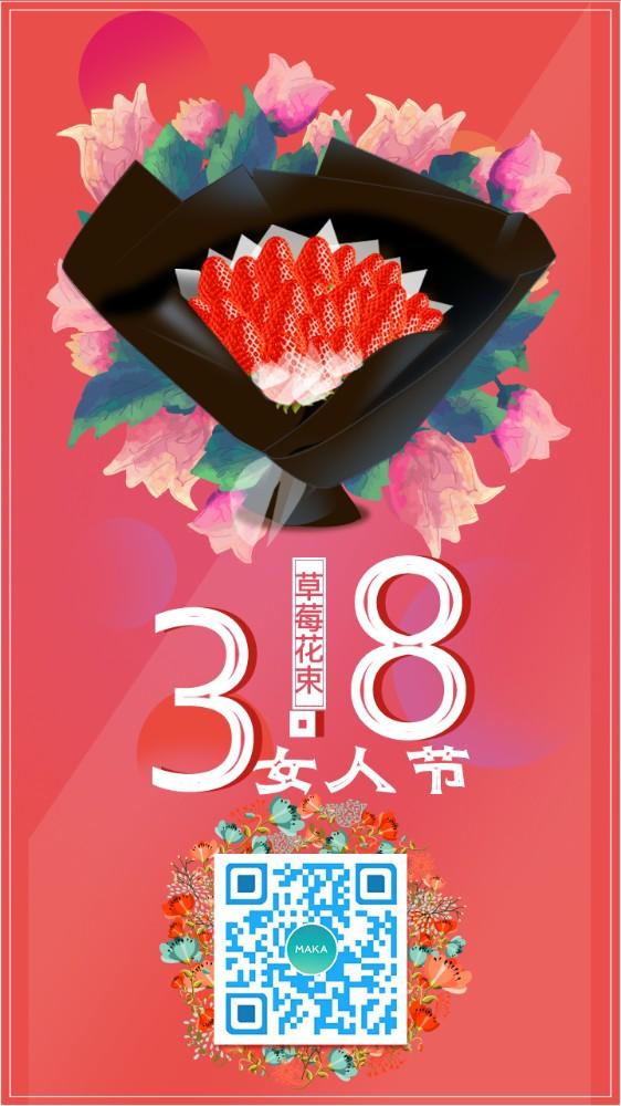 女神节妇女节38水果花束