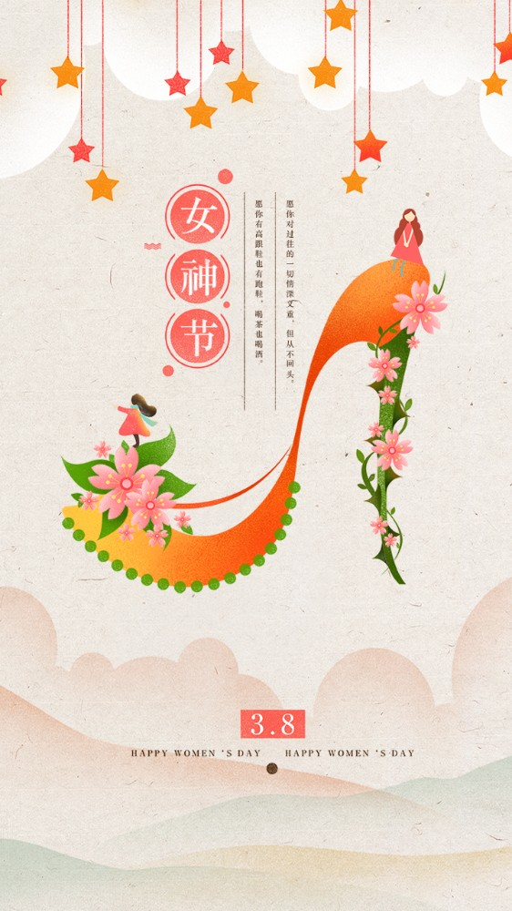 女神节高跟鞋清新唯美手绘插画海报
