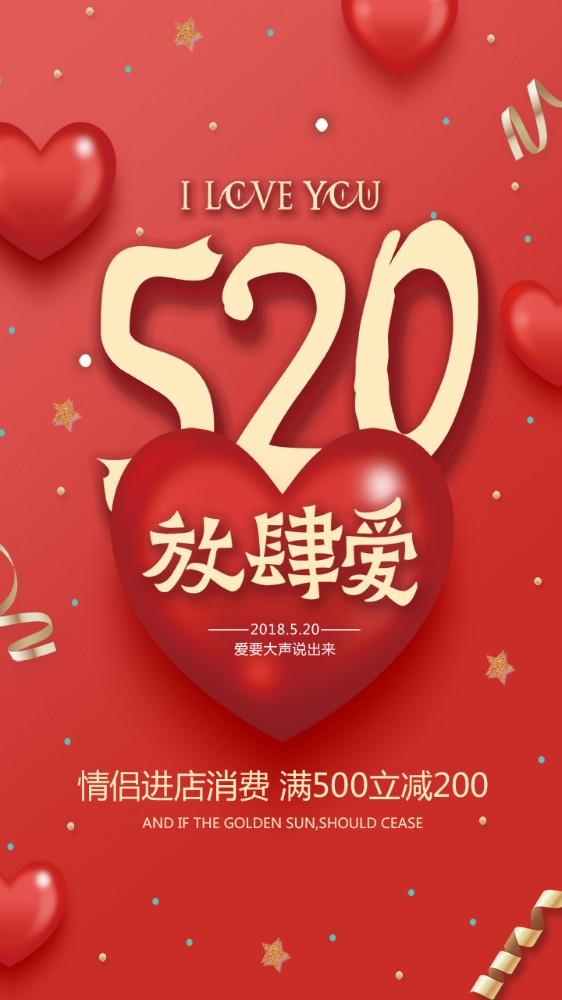 520放肆爱宣传促销海报