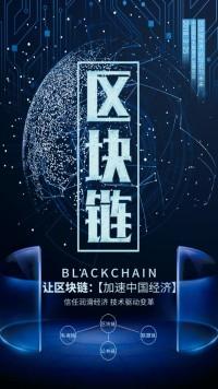 科技风区块链宣传海报