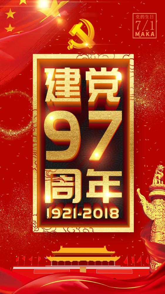 红色大气建党97周年党建海报