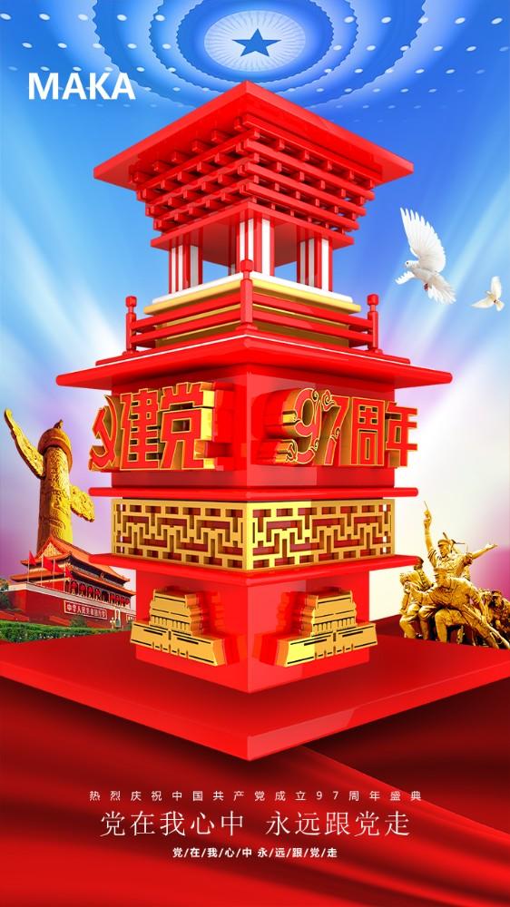庆祝建党97周年七一建党节