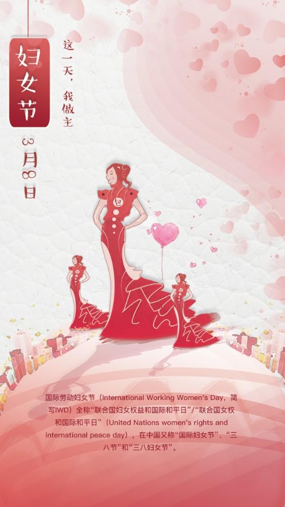 唯美清新三八妇女节插画设计
