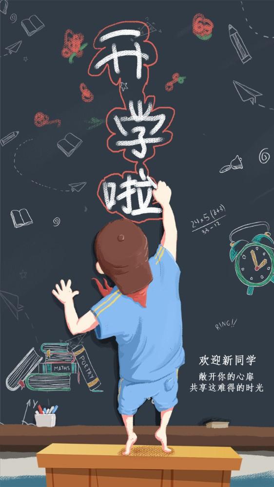 学生黑板画画迎接开学季