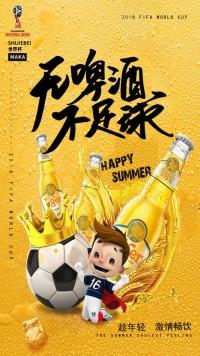俄罗斯世界杯无啤酒不足球宣传海报