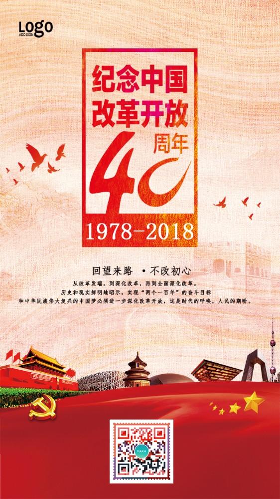 红色创意改革开放40周年海报