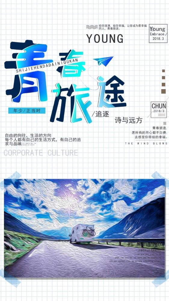 创意清新青春旅途旅游海报