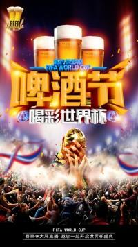 啤酒节为世界杯喝彩观看世界杯竞猜海报设计