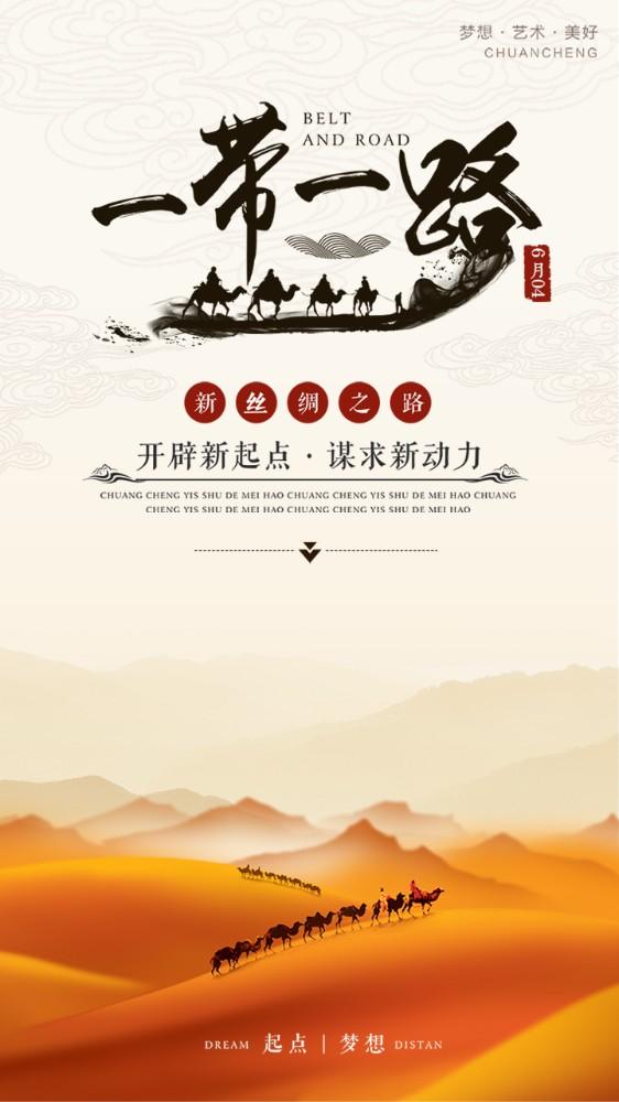 中国风一带一路宣传海报