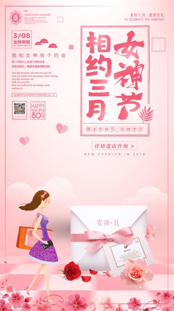 小清新38妇女节感恩女神节春季促销海报