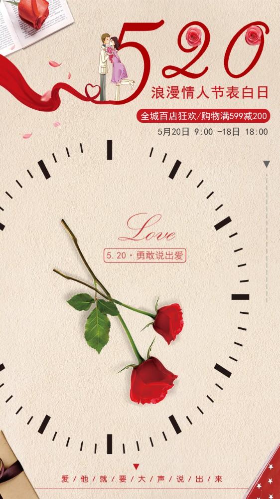 简约创意520浪漫促销海报