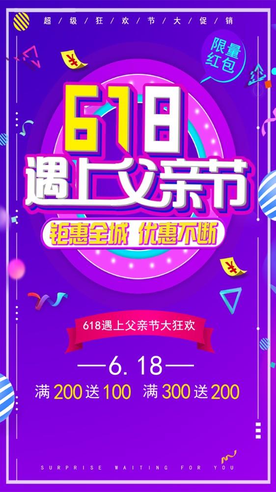 蓝紫色创意618父亲节促销海报