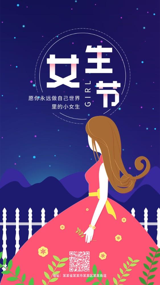 女生节原创插画深蓝色星空女生