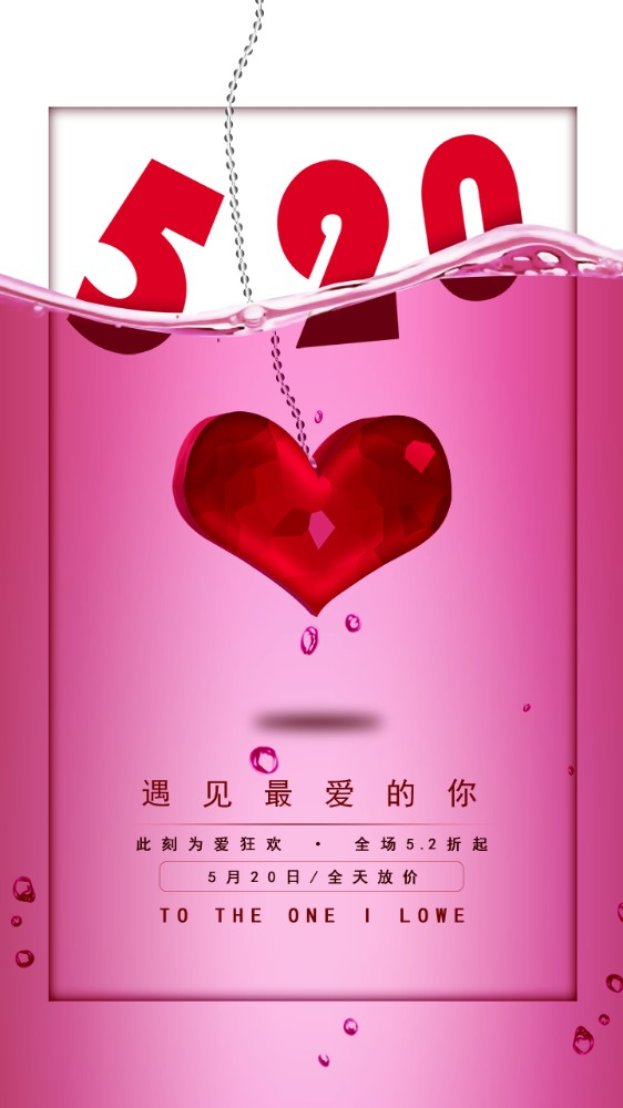 520表白节日海报