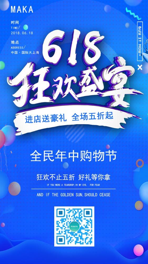 618狂欢盛宴购物节一降到底宣传促销海报