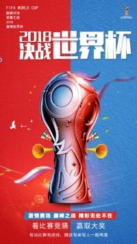 个性大气2018决战世界杯大赛海报