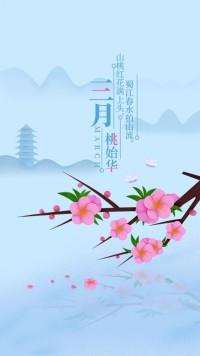 原创手绘三月踏春山寺桃花风景海报