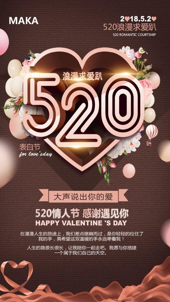 520情人节立体创意海报